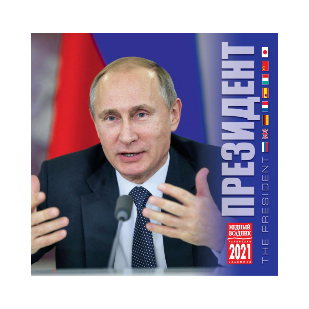 Wall Calendar 2021 Russian President Vladimir Putin (300 x 300 mm)