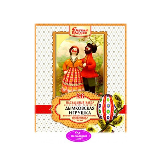 "Easter Decoration Family Craft Kit ""Dymkovo Toys"""