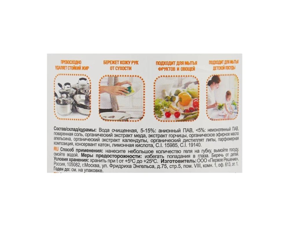 Zero% Eco-Friendly dishwashing gel Natural Mustard + Honey extract 500 ml / 16.91 oz