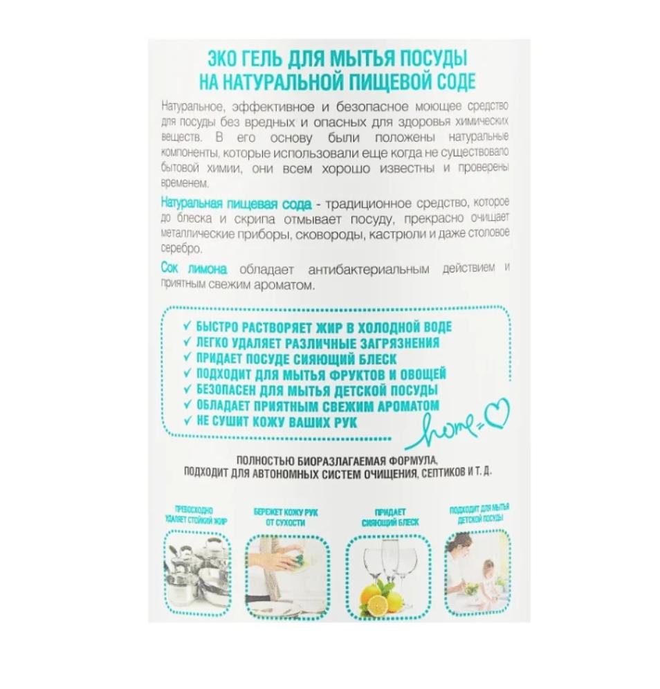 Zero% Eco-Friendly dishwashing gel Sodium carbonate + lemon juice 500 ml / 16.91 oz