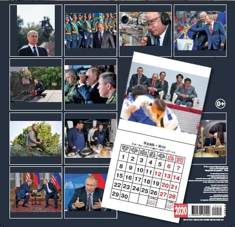 Vladimir Putin 2020 Wall Calendar, Medniy Vsadnik