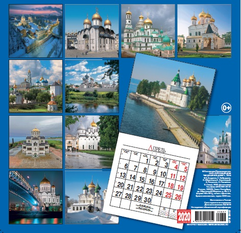 Holy places of Russia 2020 Wall Calendar