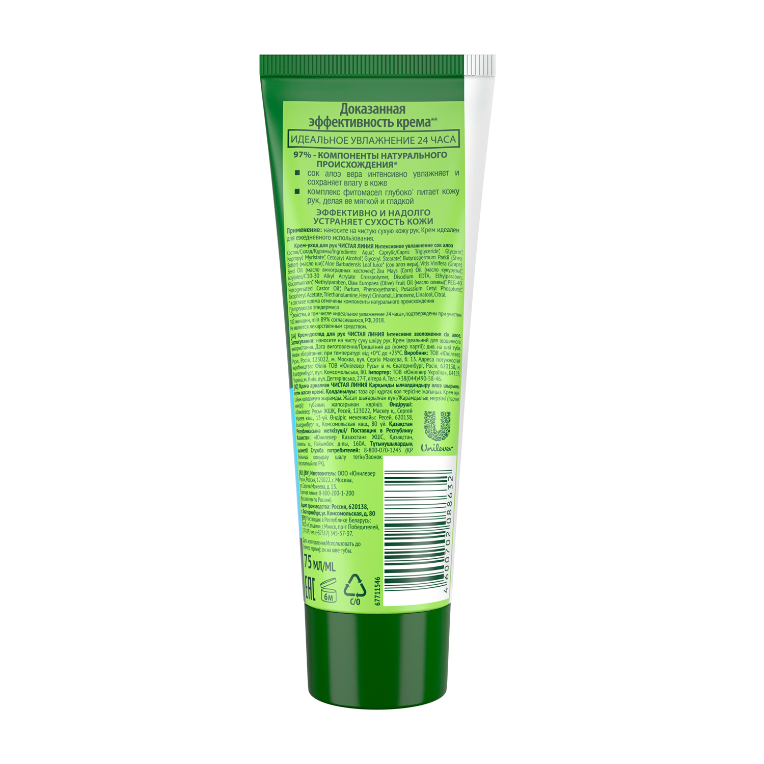 Hand Cream Intense Moisture with Aloe Juice, 2.53 oz/ 75 Ml
