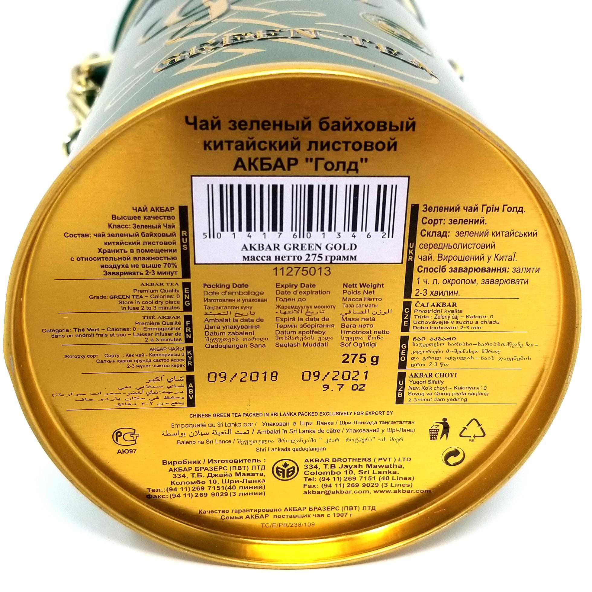 SALE! Akbar Premium Quality Gold Collection Green Tea, 9.6 oz / 275 g