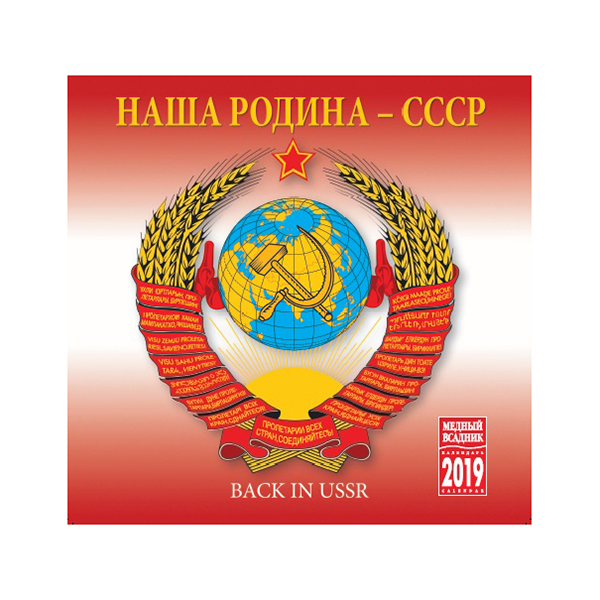 our homeland ussr back in ussr wall calendar 2019 300x300 mm for