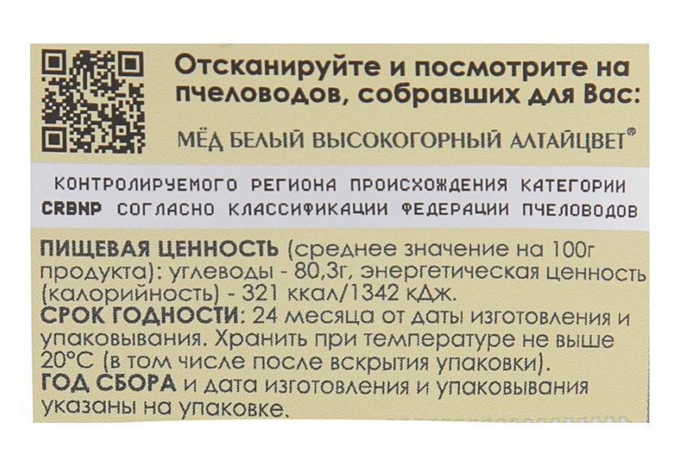 White Mountain Polyflor Honey, Favorites, Berestov, 200 g/ 0.44 lb