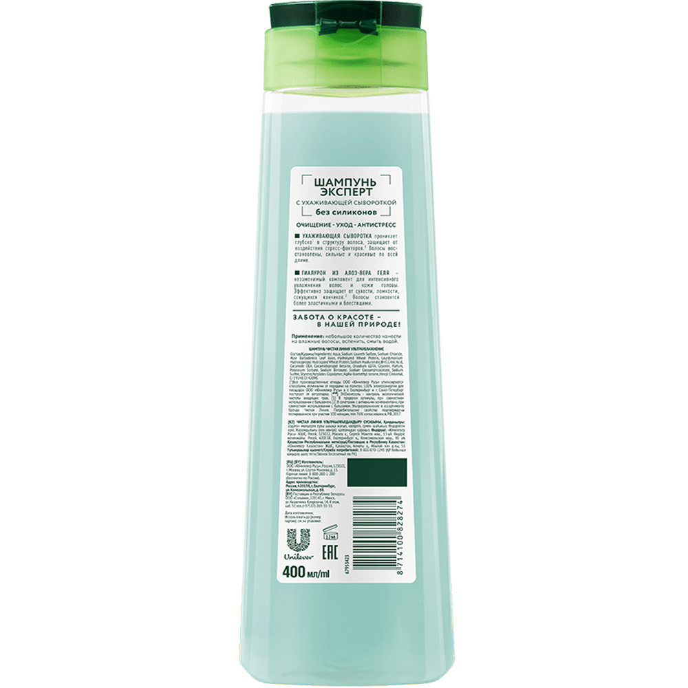 Shampoo Expert Ultra-Hydrating, Hyaluronic Aloe Vera, Pure Line, 400 ml / 13.53 oz