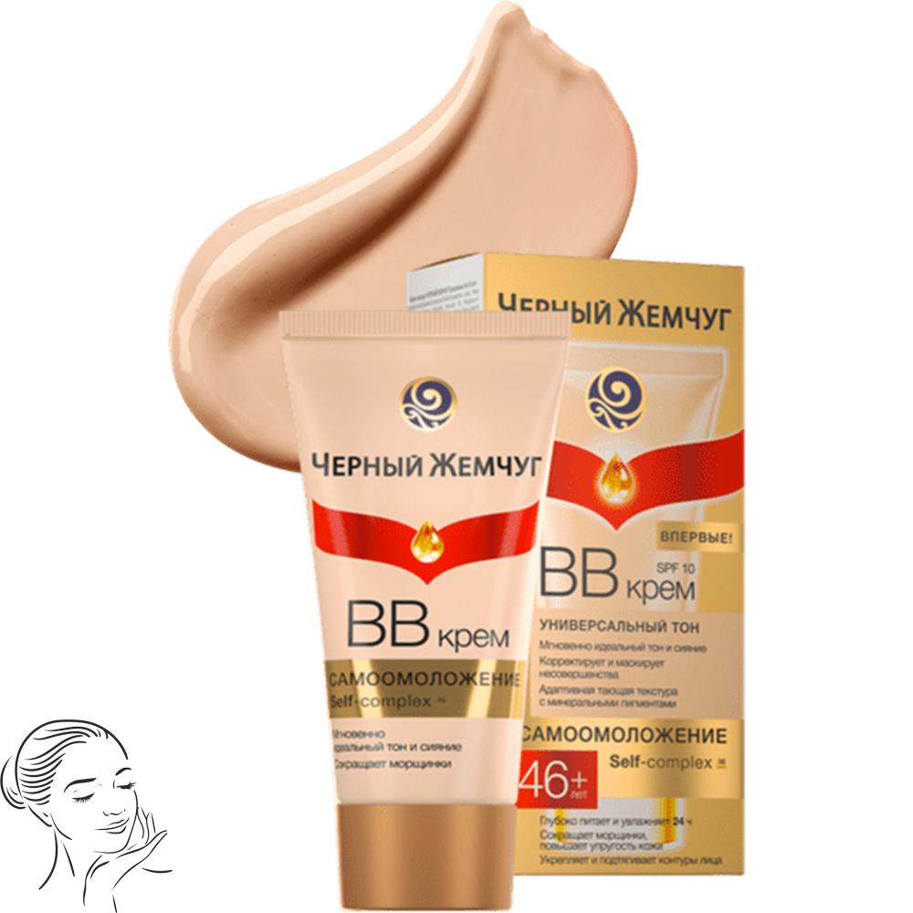 BB Lifting Cream, Self-Rejuvenation 46+, Black Pearl, 45 ml