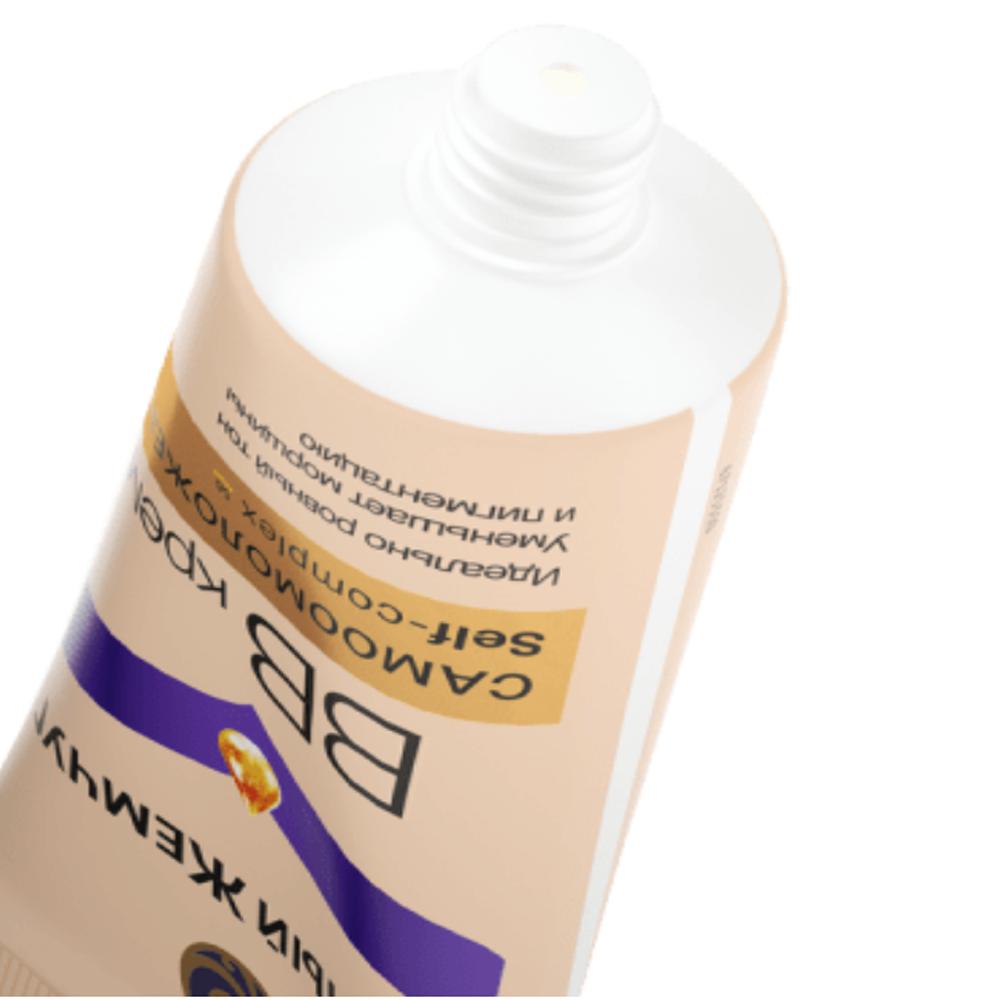 BB Anti Aging Signs Cream, Self-Rejuvenation 56+, Black Pearl, 45 ml