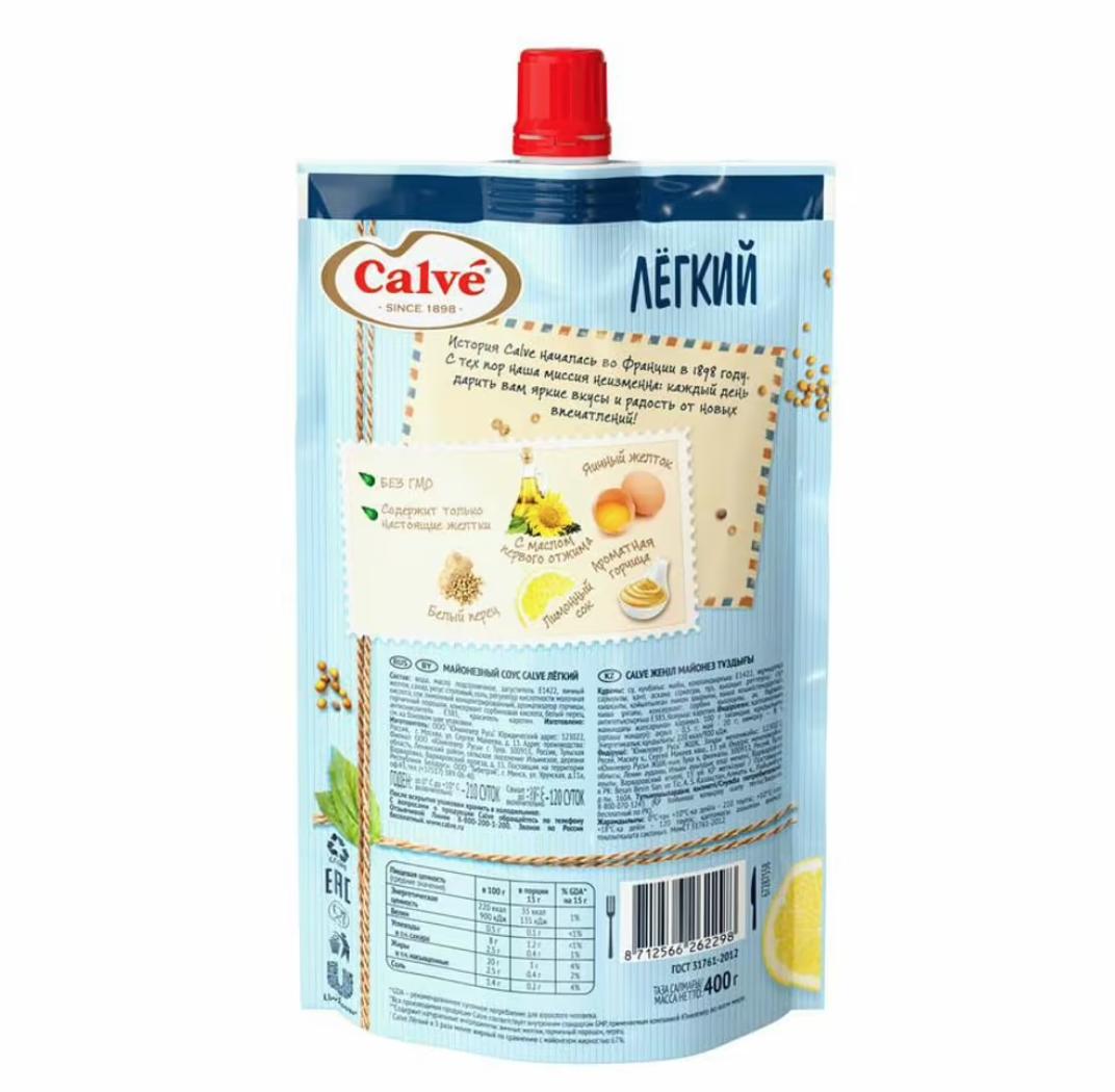 Light Mayonnaise, Calve, 400 g/ 0.88 lb