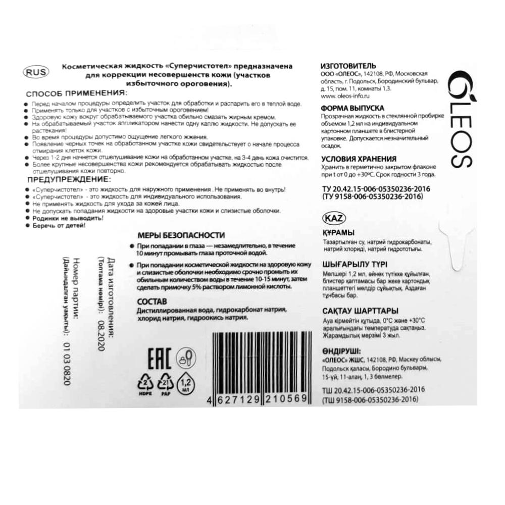 Super Celandine for Warts and Keratinized Skin, Oleos, 1.2 ml/ 0,04 oz