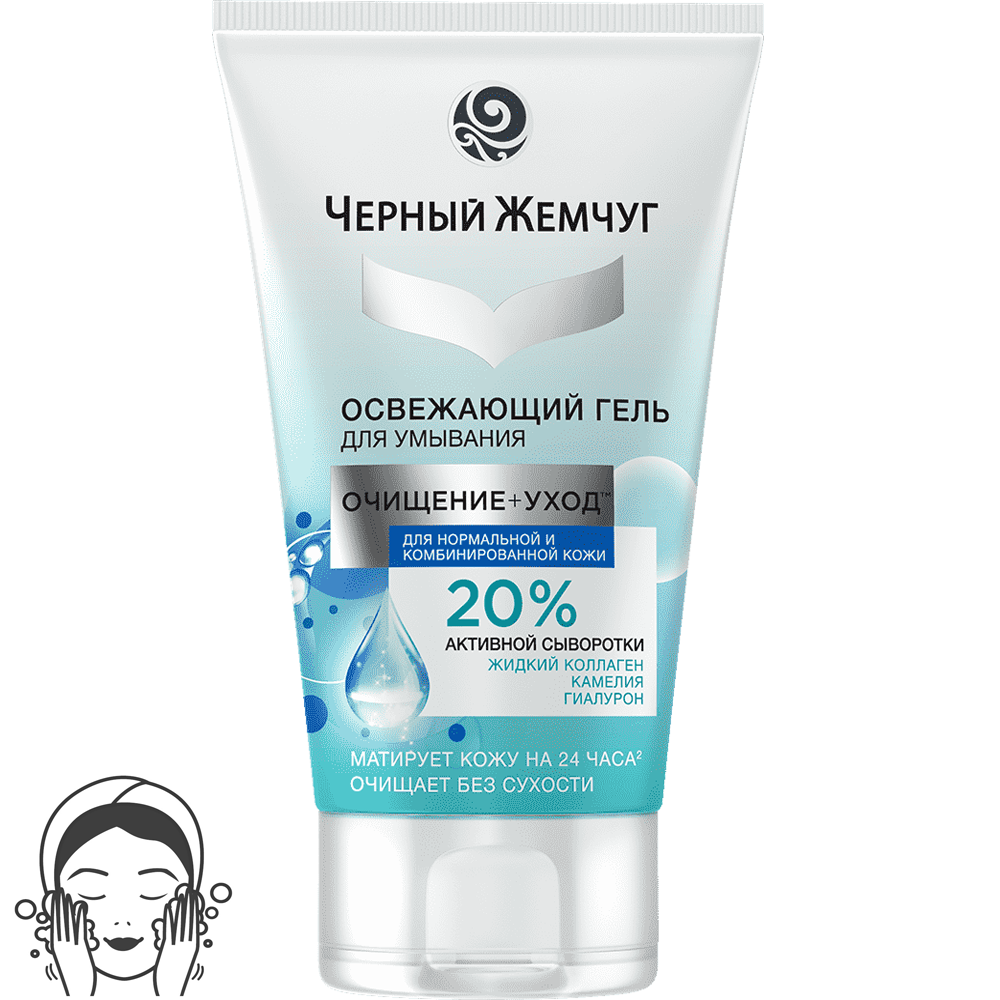 Cleansing Refreshing Gel for Normal and Combination Skin, Black Pearl, 120 ml