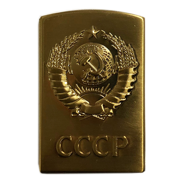 Electronic Lighter with USSR Coat of Arms, 2.25