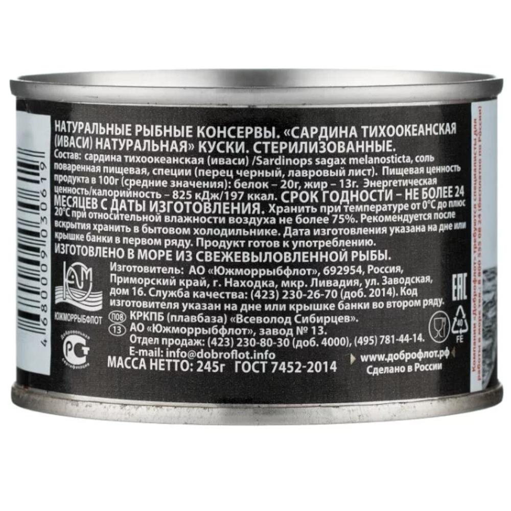 Pacific Sardine Ivasi, Natural, Dobroflot, 245 g / 0.54 lb