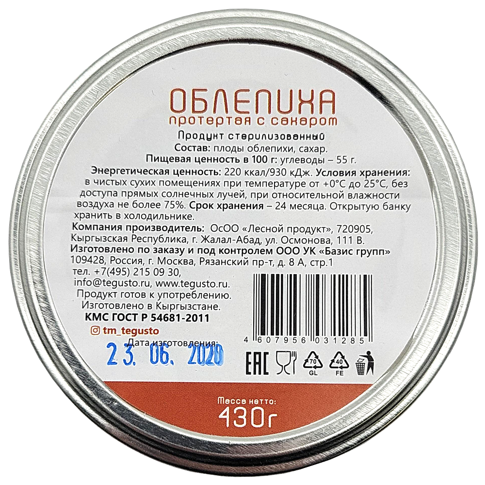 Sea Buckthorn Grated with Sugar, Te Gusto, 430 g/ 0.95 lb