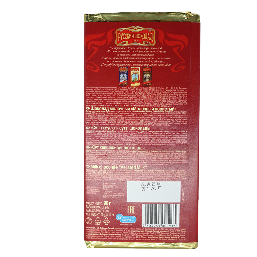 Pack 4 Milk Aerated Russian Chocolate in a Gift Box (Palekh Painting), 90 g x 4 pcs