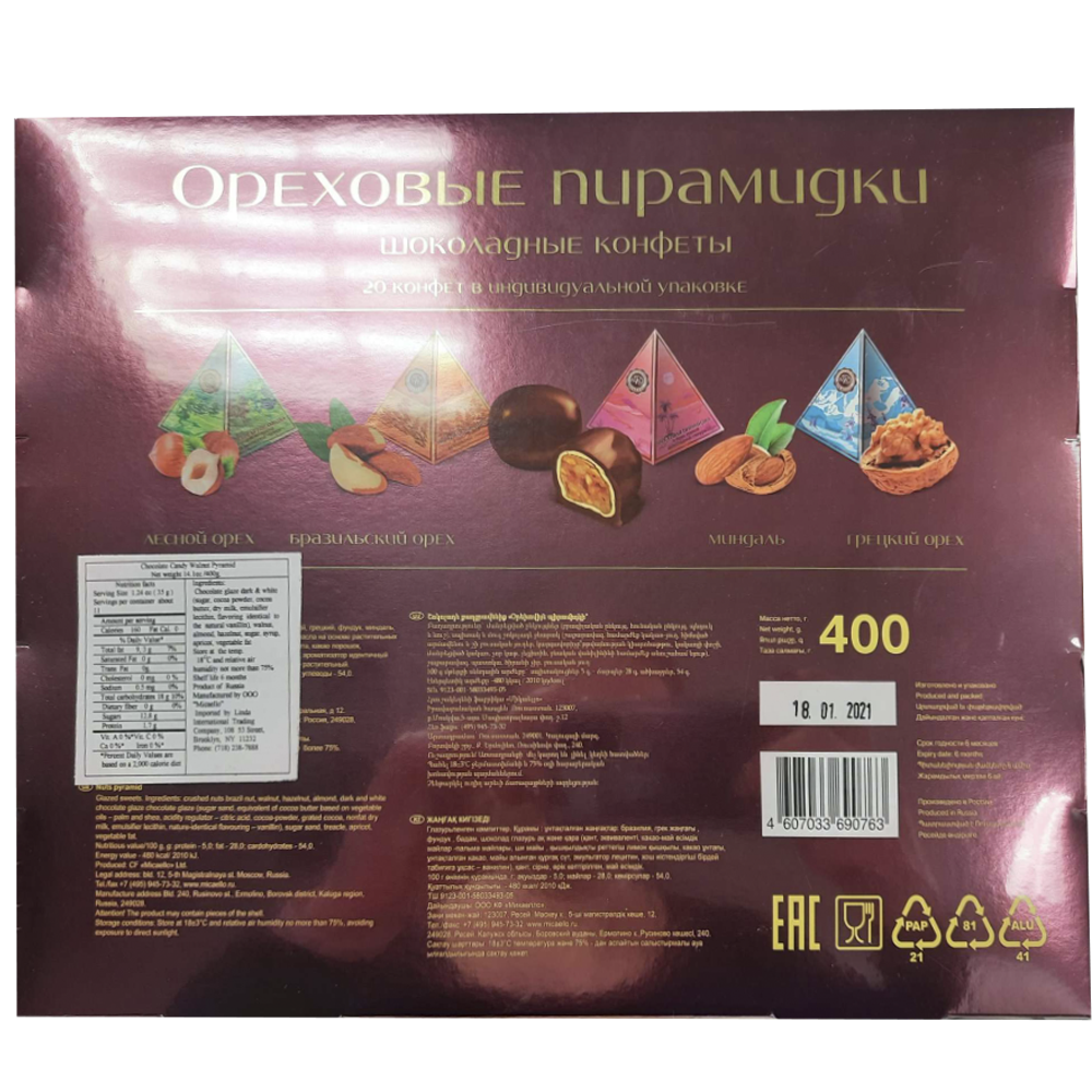 Nut Pyramids, Chocolate Glazed Nuts and Dried Fruits, Mikaello, 400 g/ 0.88 lb