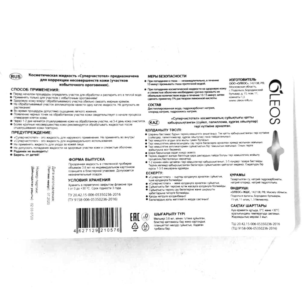 Super Celandine for Warts and Keratinized Skin, Oleos, 3.6 ml/ 0,12 oz