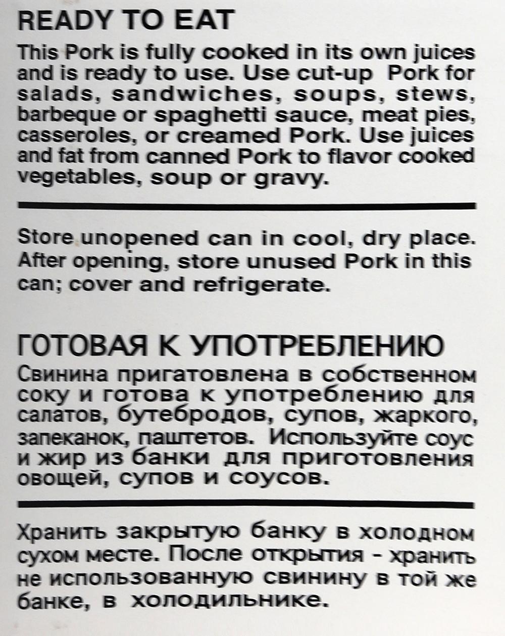 Pork Coarse Ground, 24 oz / 680 g