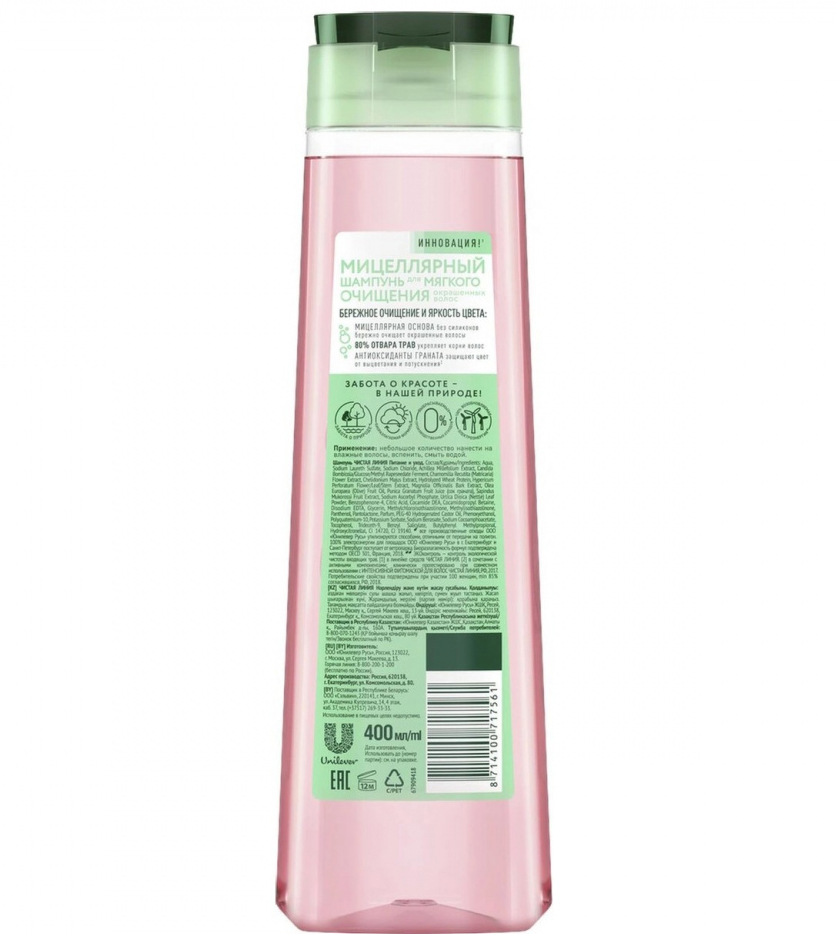 Micellar Soft Shampoo for Colored Hair, Pomegranate, Pure Line, 400 ml/ 13.53 oz