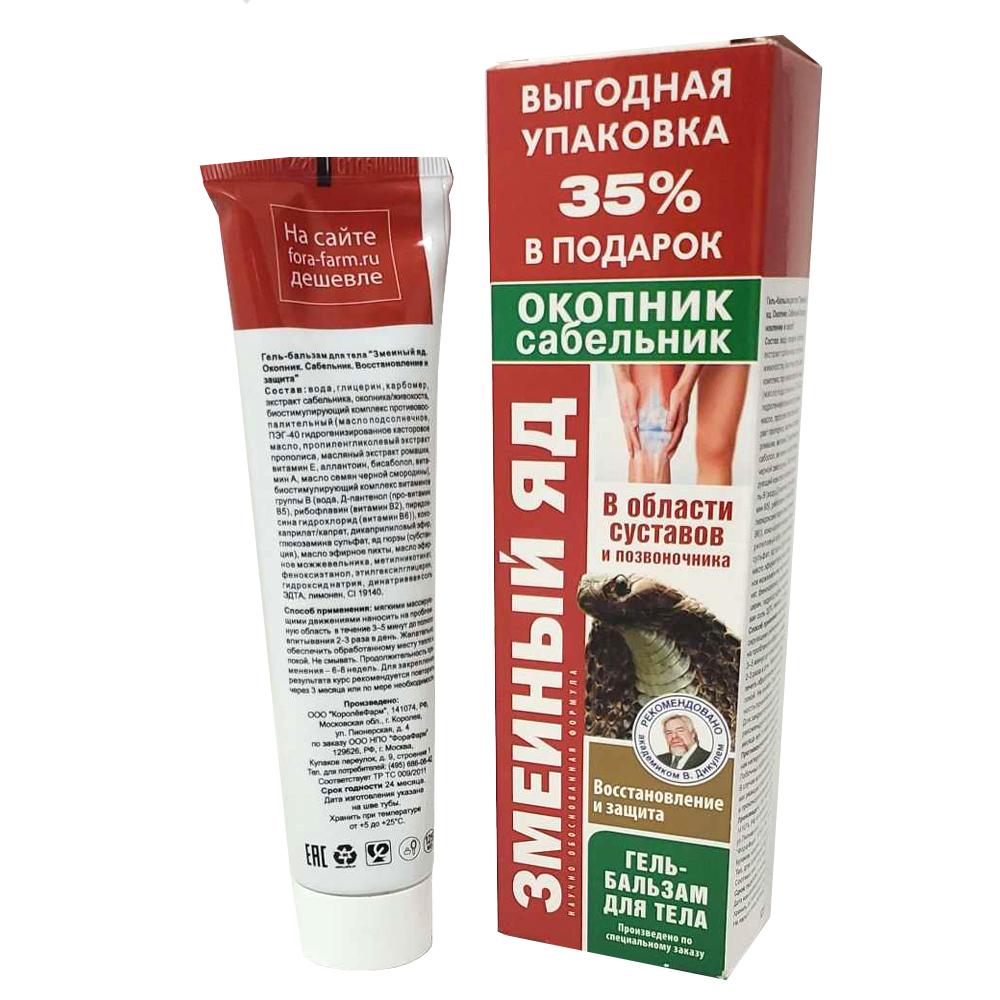 Gel-Balm for Joints and Spine, Comfrey & Purple Marshlocks, Snake Venom, Fora-Farm, 125 ml/ 4.23 oz