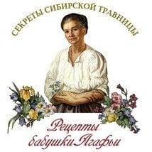 Grandma Agafia