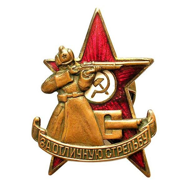 "USSR Badge ""For Excellent Shooting"""
