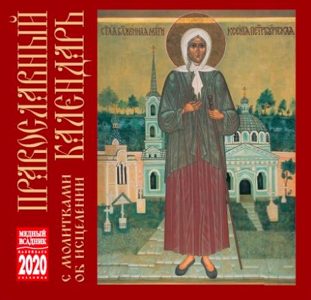 Orthodox Wall Calendar 2020