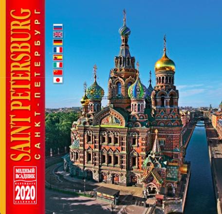 Saint-Petersburg 2020 Wall Calendar