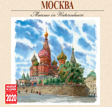 "Calendar on a paper clip for 2020 ""Moscow in Watercolors"""
