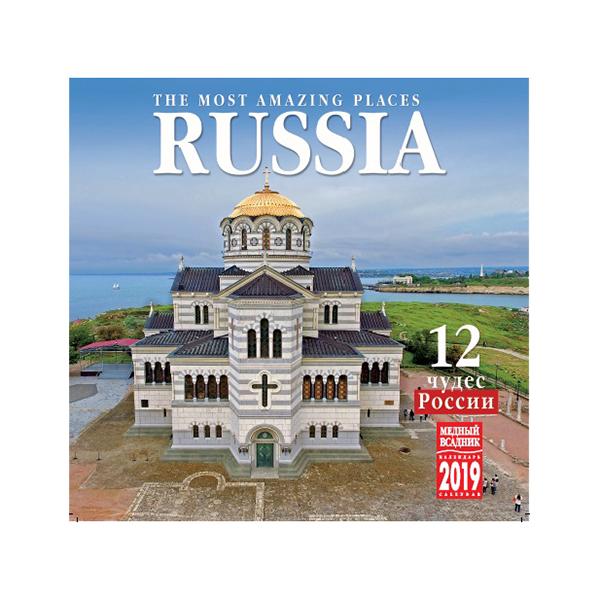 Twelve Wonders of Russia Wall Calendar 2019, 300x300 mm