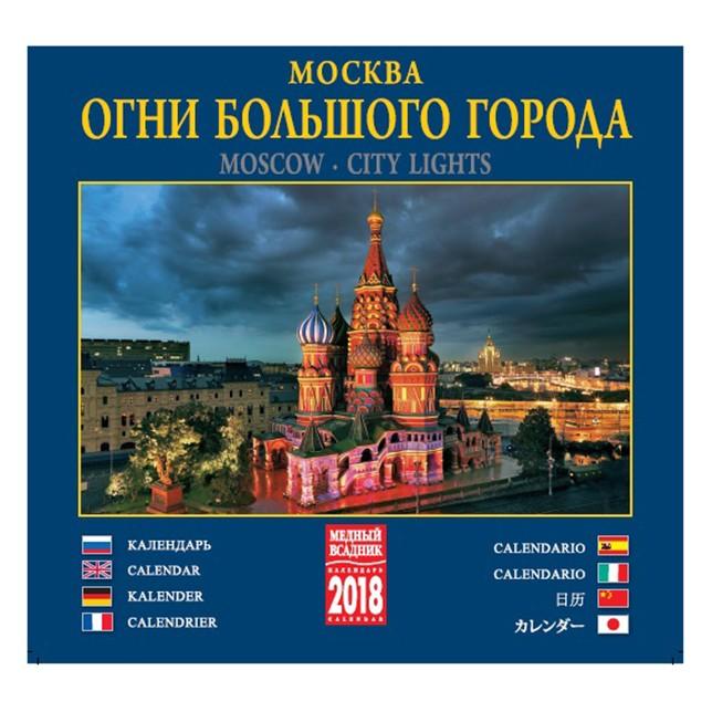 Moscow. Big City Lights Wall Calendar 2018, 300x300 mm