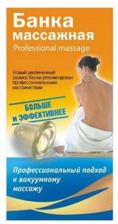 Professional Anti Cellulite Massage Pneumatic Jar, Special XXL, 1 Cup