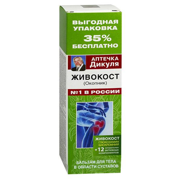 Body Balm Сomfrey Zhivokost, First Aid Kit Dikul, 4.23 oz/ 125ml