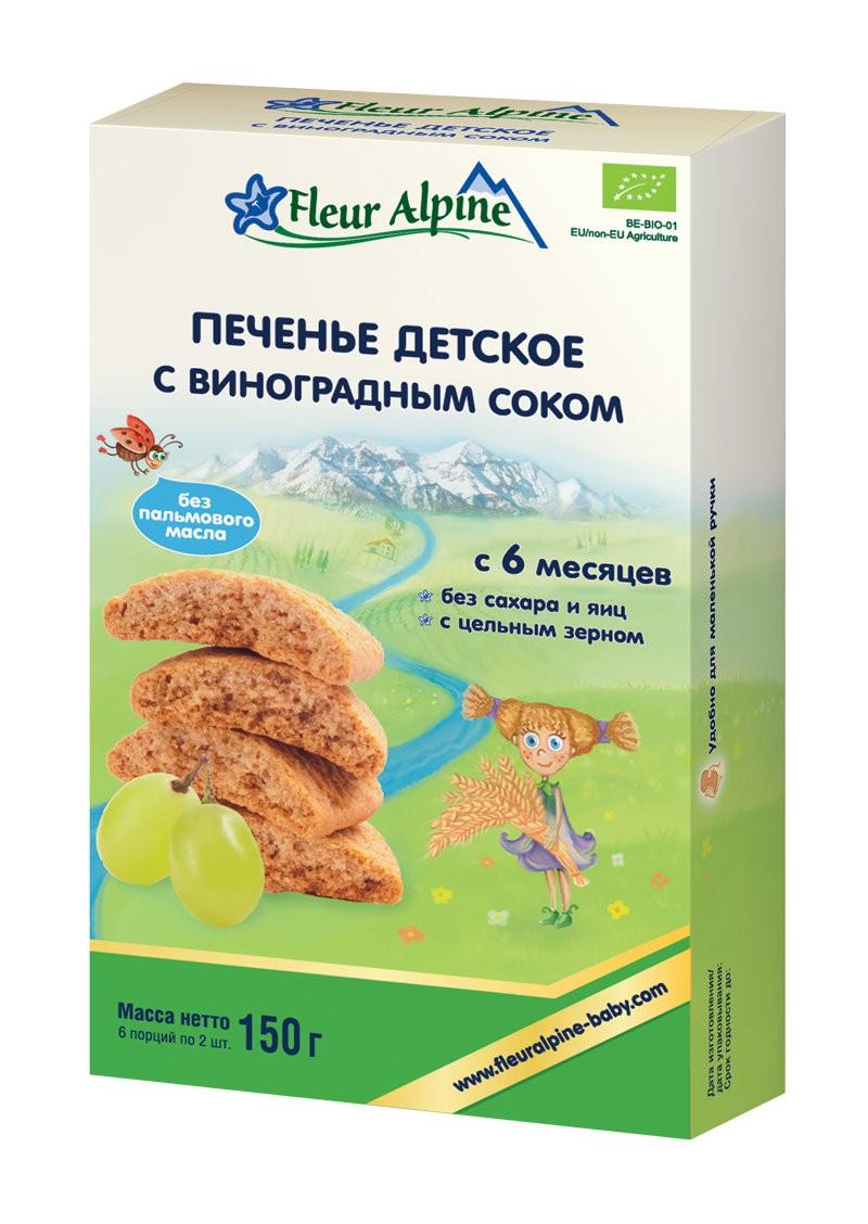 Organic Baby Cookies Fleur Alpine with Grape Juice, 5.28 oz / 150 g