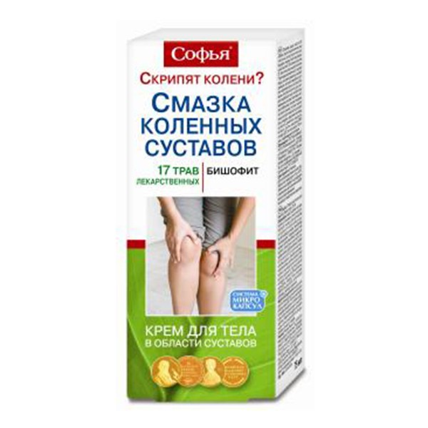 Sophia (17 Medicinal Herbs / Bischofite) Body Cream, 2.63 oz/ 75 ml