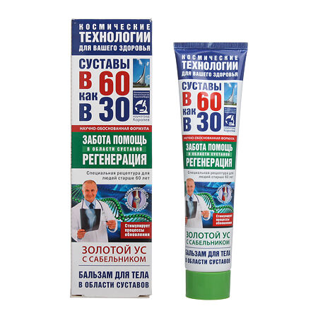 Cream for Body Sabelnik & Callisia,