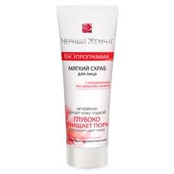 Soft Facial Scrub Bio Program with Jojoba and Vitamins A and E, 2.7 oz/ 80 Ml (Black Pearl)