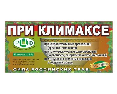 Phyto Tea Climax, 20 Bags