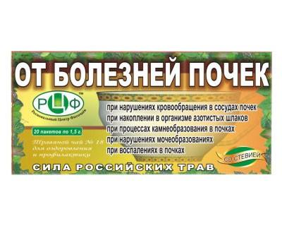 Phyto Tea from kidney disease, 20 Bags
