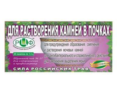 Phyto Tea for Kidney Stones, 20 Bags