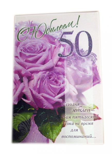 """Greeting card """"With 50 Anniversary"""""""
