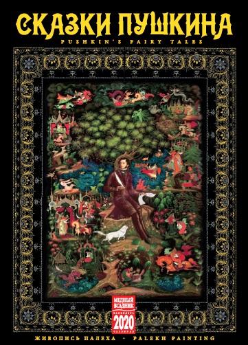 "Calendar for the year 2020 ""Pushkin's fairy Tales"""