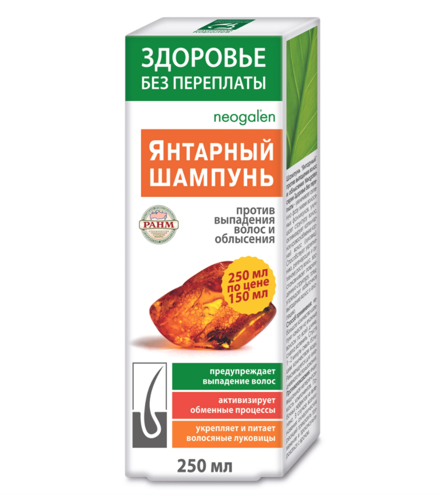 Shampoo Amber Against Hair Loss and Baldness, No Overpayments Health, 250 ml/ 8.45 oz