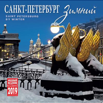 "Wall Calendar 2019  ""Winter St. Petersburg"""