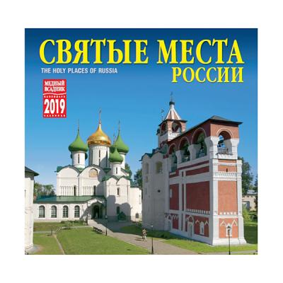 """Holy Places in Russia 2019 Wall Calendar with Holy Days and Fasting, 11.5"""" x 11.5"""""""