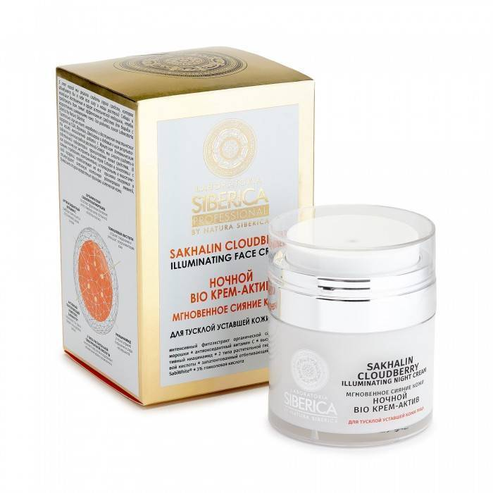 Night Face Cream Instant Radiance, 1.69 oz/ 50 ml (Sakhalin Cloudberry BIO)
