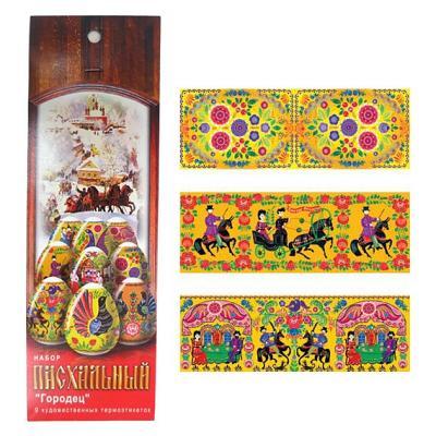 "Easter Set ""Gorodets"" for Eggs, 9 Art Sticker Decoration"