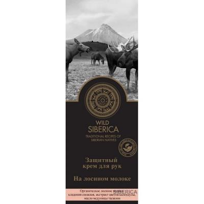 Protective Hand Cream on Moose Milk (Wild Siberica), 2.54 oz/ 75 Ml