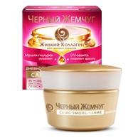 """Day Face Cream """"Liquid Collagen"""" 36+, 1.69 oz/ 50 Ml"""